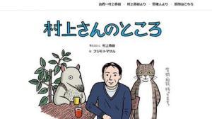 El sitio de Murakami